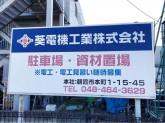 葵電機工業株式会社