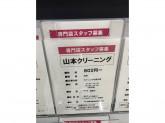 (株)山本クリーニング ゆめタウン宇部店
