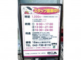 DIA 鶴川店