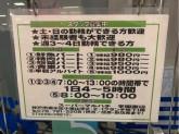 スーパーマルハチ 学園南店