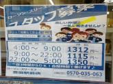 ローソン LTF豊田駅前店