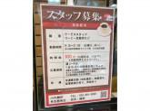 小川珈琲 名古屋南店
