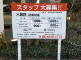 木曽路 武庫川店