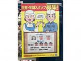 アオキスーパー 乙川店