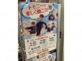 トモニー 新所沢駅店