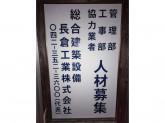 長倉工業株式会社 工事部