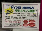 クリーニング KYOEI 団地店