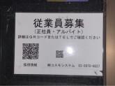 株式会社コスモシステム 事業所