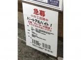 黒べこ屋 阪急東通店