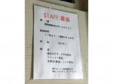 揚子江ラーメン 東通り店