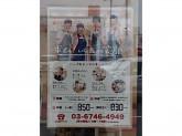 かっぱ寿司 十日町店