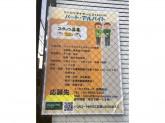 リハビリデイサービス nagomi(なごみ) 西品川店