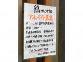 鶏motto(トリモット) 心斎橋店