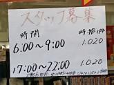 セブン-イレブン 狛江西野川4丁目店