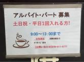 COFFEE&キッチン Amore(アモーレ)
