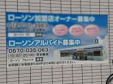 ローソン 岡崎伊賀町店
