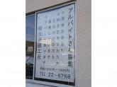 株式会社加藤鉄工所
