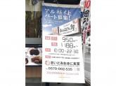 まいどおおきに食堂 尼崎富松町食堂