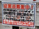 セブン-イレブン 尼崎塚口本町3丁目店