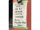 お多幸 浦和2号店