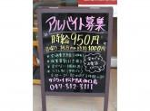 サブウェイ 松戸駅西口店