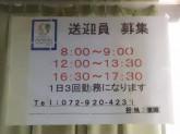 リハビリテーション デイサービスOptis小阪合