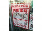 ドラッグセイムス 毛呂山店