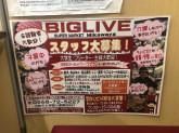 Mikawaya ビッグリブ(BIGLIVE)小牧店