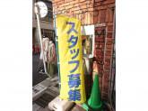 HARD・OFF(ハードオフ) 下北沢店