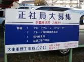 大東重機工事(株)