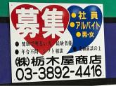 栃木屋商店 町屋給油所