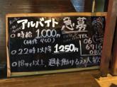 炭火焼鳥居酒屋 鳥工房 寺田町駅前店