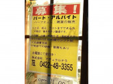 kitchen Orange Terra オレンジテラ 荻窪店