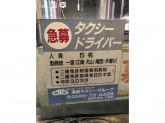 尾張西部タクシー(株) 中島営業所