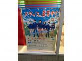 ファミリーマート 東所沢駅前店