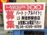 ローソンストア100 阿倍野駅前店