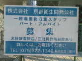 株式会社京都衛生開発公社
