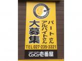 カレーハウス CoCo壱番屋 前橋荒牧店