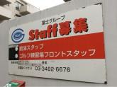 富士エネルギー株式会社 目黒営業所
