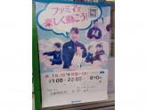 ファミリーマート 太田内ヶ島町店