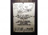 江川亭 東村山店