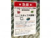 IT KiDS 調布駅前教室