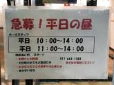 大衆食堂 中華そばラーメンとおコメの店 メシケン。