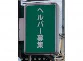 NPO法人 ひかりケアーセンター