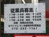 セブン-イレブン 京都御幸町御池店