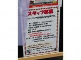 カーニバルクリーニング 御池寺町店