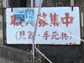 (有)野川工業