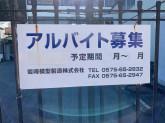 岩崎模型製造株式会社