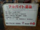 焼肉丼十番 三ノ宮店