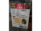上島珈琲店 三宮サンパル店